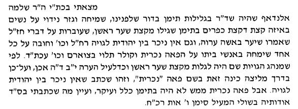 ובעיני יצחק על שלחן ערוך המקוצר אבן העזר הלכות מלבושי הנשים וצניעותן סימן ר