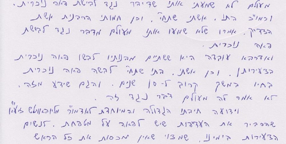 חתן הבבא סאלי רבי ישר אדרעי