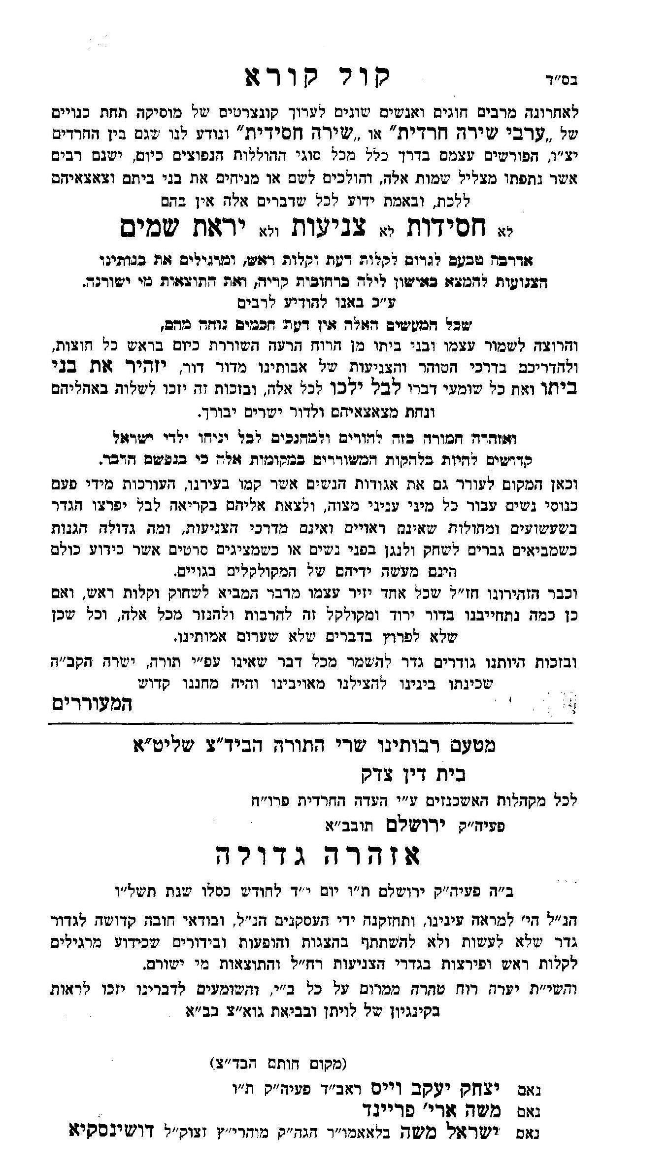 קול קורא משנת תשלו נגד ערבי שירה וכו' הובא באוצרות ירושלים - 1979-1980 תשל