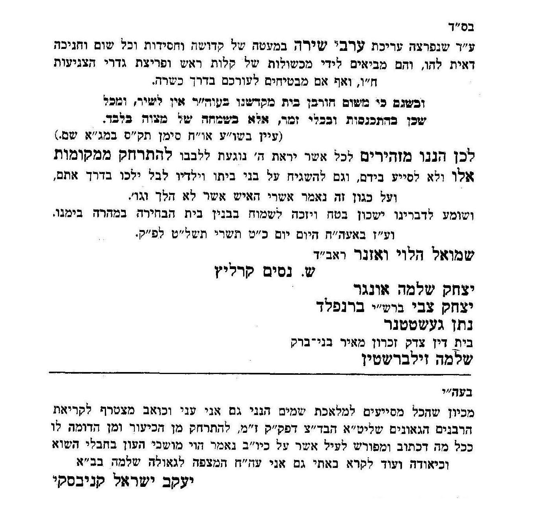 מחאה משנת תשלט נגד ערבי שירה הובא באוצרות ירושלים - 1979-1980 תשל