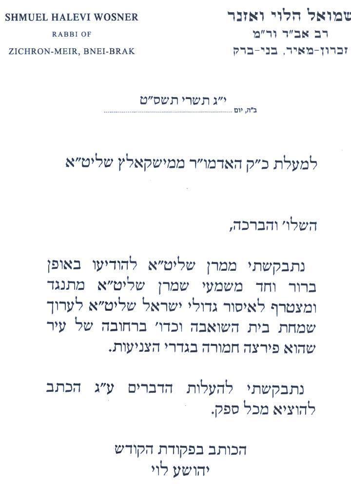 הרב ואזנר נגד שמחת בית השואבה ברחובה של עיר שנת תשסט