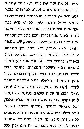 דברי הרב משה לוי על כף החיים