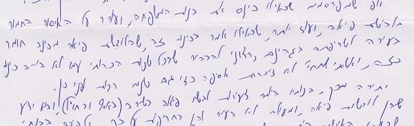 חתן הבבא סאלי רבי אריה יהודה הראל