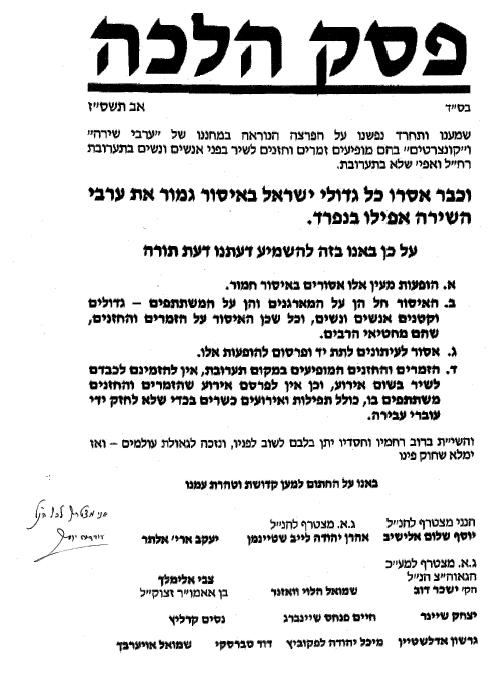 חתום בכתב ידו של מרן הרב עובדיה יוסף נגד ערבי שירה וזמרים