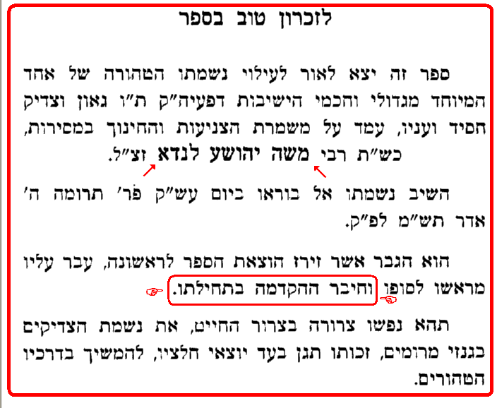 הקדמה לספר דת יהודית כהלכתה