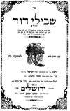 הגאון רבי דוד יהודה ליב בן אהרן לייפניק זילברשטיין זצ''ל - שבילי דוד