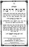 רבי משה בן עמרם גרינוואלד - הכנה דרבה