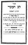 הגאון ר' עקיבא יוסף שלזינגר זצ''ל בעל לב העברי.