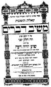 הגאון רבי גרשון בן משה אריה ליב הלוי ליטש-רוזנבוים - משיב דברים
