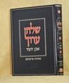 שולחן ערוך מהדורת פריעדמאן אבה''ע חלק א