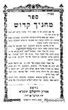 הגאון רבי יעקב דידאווסקי זצ''ל בספרו מחניך קדוש