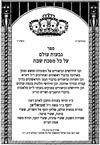 הגאון רבי  יוסף שמואליאן שליט''א, מח''ס גבעות עולם