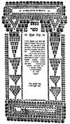 הגאון רבי יעקב ב''ר שמואל זצ''ל אב''ד צויזמיר, בשו''ת ''בית יעקב''