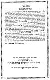 ר' אברהם פלאג'י בעל ספר ברך את אברהם