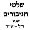 הגאון הספרדי רבי יהושע בועז ברוך - השלטי גיבורים