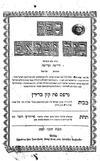 הגאון רבי יהושע וולק כ''ץ זצ''ל בספרו בית ישראל - פרישה