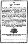 הגאון רבי יעקב בן הגאון רבי דוד פארדו