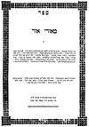 הגאון רבי אהרן וירמש - מאורי אור