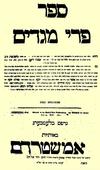 הגאון רבי יוסף תאומים - פרי מגדים