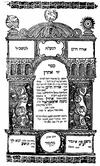 הגאון הספרדי רבי אהרן אלפנדרי זצ''ל מאיזמיר, בספרו ''יד אהרן''