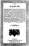 הגאון המקובל רבי אברהם מיוחס זצ''ל, בשו''ת ''שדה הארץ''