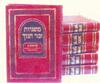 משניות זכר חנוך גדול 13 כרכים מנוקד
