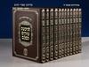 ארבעה טורים 12 כרכים בינוני מהדורה אחרונה