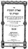 הגאון ר' שלמה יהודה טאבאק נסיגיט זצ''ל בעל תשורת ש''י.
