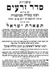 הגאון ר' ישראל ליפשיץ זצ''ל אב''ד דאנציג בעל תפארת ישראל.