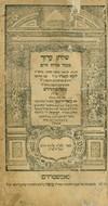 הגאון רבי ישראל ישעיה ב''ר אברהם זצ''ל, בעל באר היטב הראשון