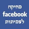 איך למחוק את הפייסבוק לצמיתות