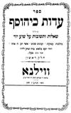 הגאון רבי יוסף רייזין זצ''ל בעל עדות ביהוסף