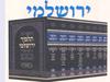 תלמוד ירושלמי פנינים