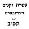 הגאון רבי מנחם מנדל אויערבאך זצ''ל, בספרו ''עטרת זקנים''