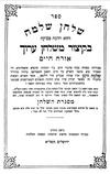 הגאון רבי שלמה זלמן מירקש זצ''ל, בספרו ''שולחן שלמה''