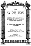 הגאון הספרדי רבי יעקב שמשון שבתי מסיניגאליא זצ''ל, בספרו ''שבת של מי''