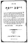 הגאון ר' יוסף נסים בורלא זצ''ל גאב''ד ירושלים בעל שו''ת וישב יוסף.