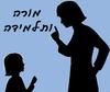 מורה ותלמידה
