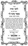 ר' צבי הירש הלוי הורוויץ בעל לחמי תודה