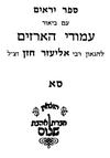הגאון הספרדי המקובל רבי אליעזר חזן זצ''ל מאיזמיר, בספרו ''עמודי ארזים''