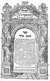 הגאון ר' יוסף בן עזרא זצ''ל בעל משא מלך