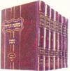 רמב''ם פרנקל קטן (יד שבתאי) 7 כרכים