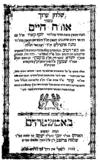 הגאון רבי יהודה אשכנזי זצ''ל, בספרו ''באר היטב''