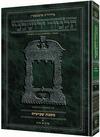 Schottenstein Talmud Yerushalmi