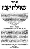 הגאון רבי יעקב עמדין  - שאילת יעב''ץ