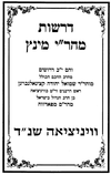 הגאון רבי שמואל יהודה קצנלנבויגן בן רבי מאיר מפאדווה