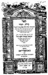 הגאון רבי שמואל ב''ר יוסף זצ''ל דיין בעיר קראקא